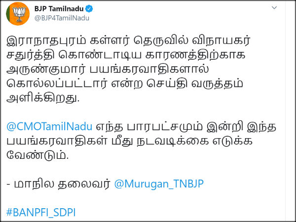 Muslim outfit demand severe action against H Raja for instigating communal riots in Tamil Nadu