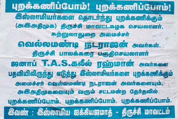 Islamic organizations poster in Trichy against Minister Vellamandi Natarajan