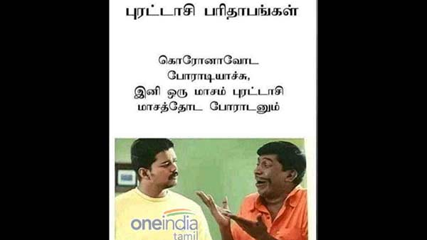 Viral Memes Collection on Puratasi month