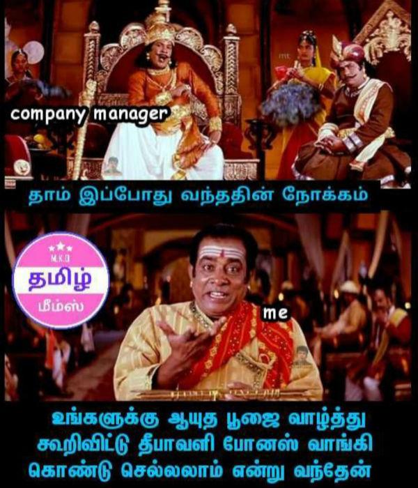 Memes Collection on Ayutha pooja