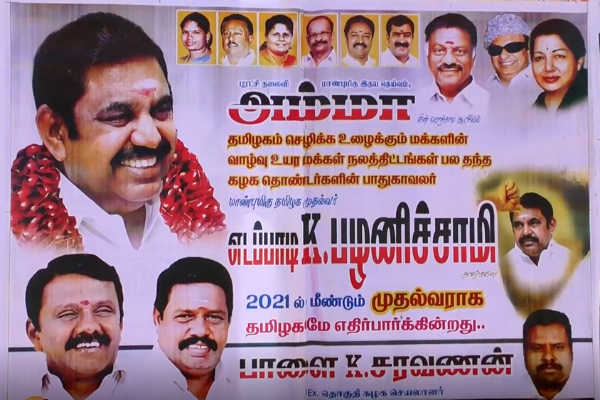 aiadmk poster on nellai : Edappadi Palanichamy to be the Chief Minister of Tamil Nadu again in 2021