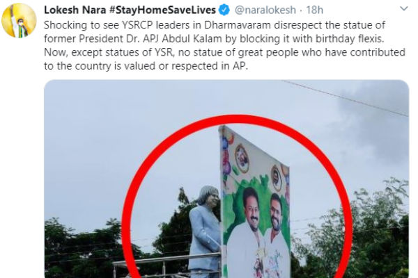 Abdul Kalam statue covered by YSRCP leaders birthday banner in Andhra