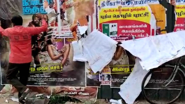 Young man tore up Irandam Kuthu Film posters near by Girl Schools in Coimbatore