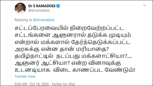 Dr Ramadoss condemns TN Governor for delay in approving Assembly resolution on reservation