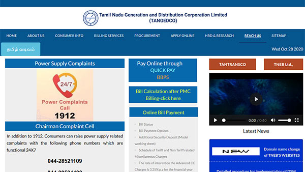 Tamil Nadu Electricity Board three websites have been changed