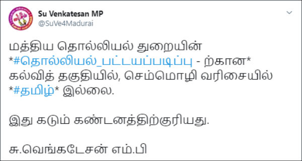 MP Su Venkatesan condemn Tamil is not Qualified in Postgraduate Archeology Course