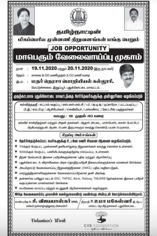 Mela Job camp is being conducted today and tomorrow in Pudukottai