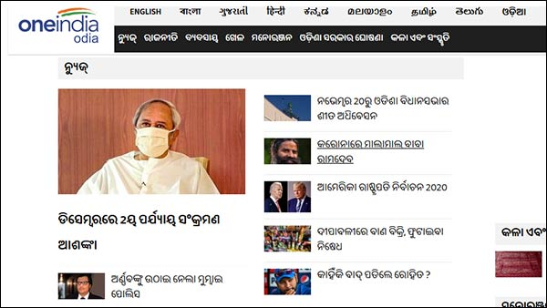 OneIndia is proud to launch its Odia portal