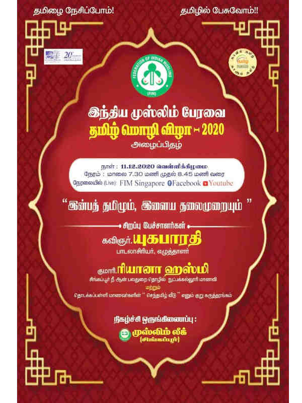 Federation of indian muslims organized Tamil mozhi vizha