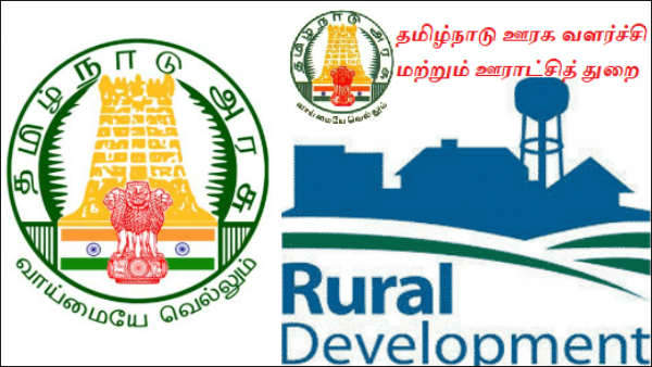 Jobs in Tamilnadu Rural Development in Krishnagiri district
