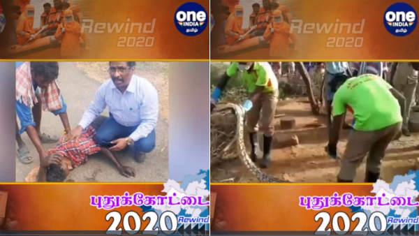 ரீவைண்ட் 2020 : மனித நேய டாக்டர் முதல் மலைப்பாம்பு வரை - டாப் 10 புதுக்கோட்டை
