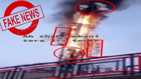 Fake News: Reliance Jio tower not burnt during the ongoing farmer protests