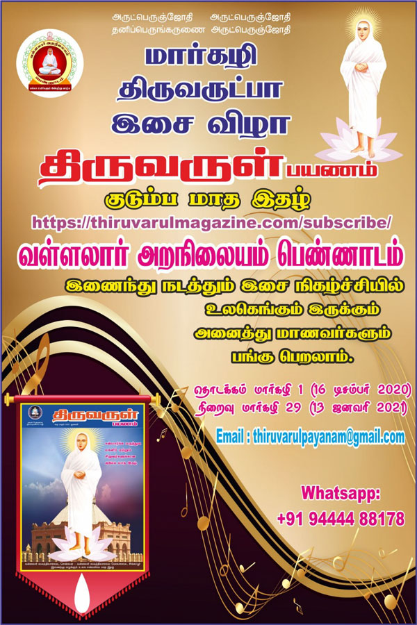 International Markazhi Thiruvarutpa Music Festival