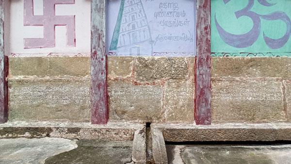 திருவண்ணாமலை மாணிக்கவாசகர் கோவிலில் இதுவரை அறியப்படாத கல்வெட்டு கண்டுபிடிப்பு