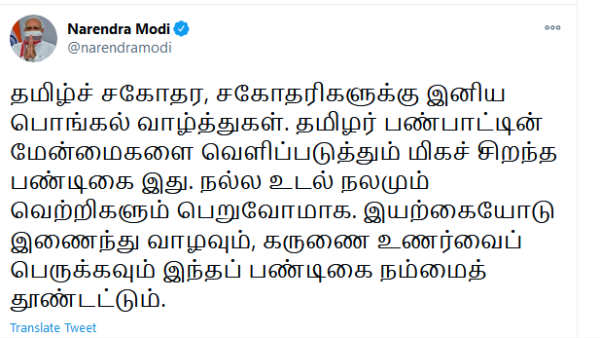 Pm Modi pongal greetings to all tamil peoples