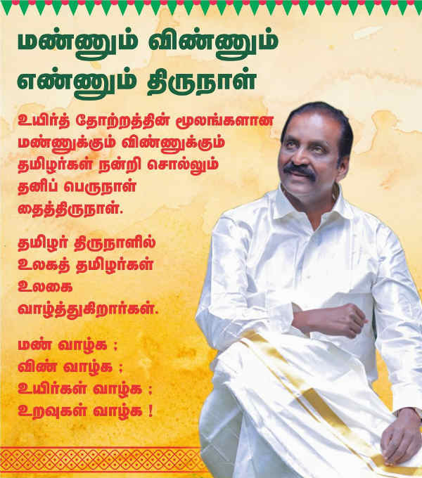 Vairamuthu pongal greetings to Peoples
