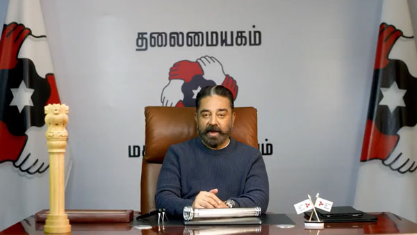 TN Assembly Election 2021: Kamal Haasans MNM asks aspirants to file applications from Feb 21