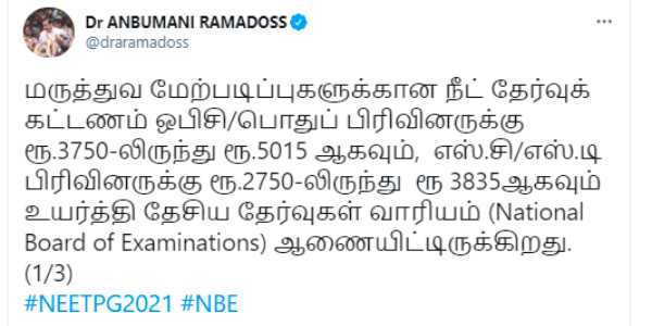 NEET PG 2021 Exam fees with GST of 18% immediately withdraw Anbumani Ramadoss tweets