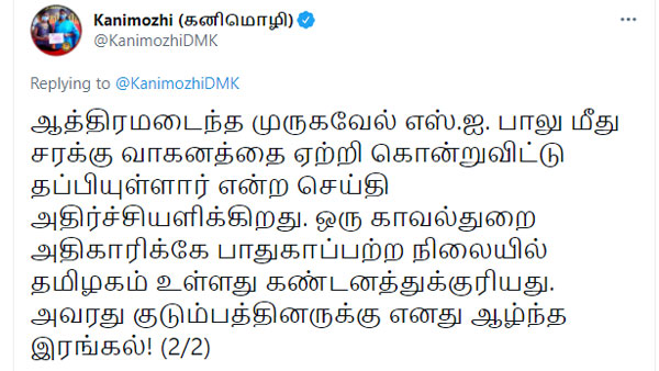 Tamil Nadu is in a precarious position for the police officer - Kanimozhi tweets