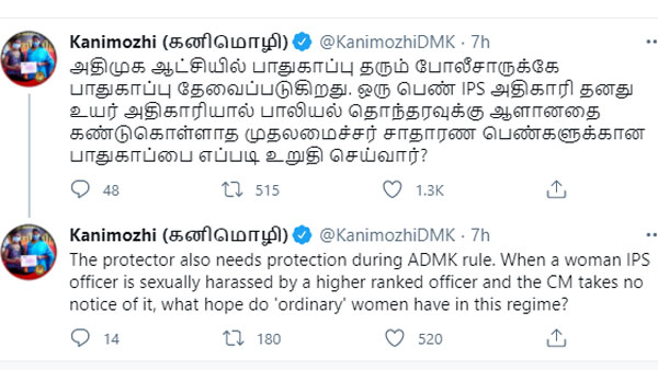 dmk mp kanimozhi said that The protector also needs protection during ADMK rule