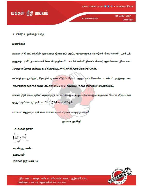 Makkal Needhi Maiam appoints Dr. Ansuhsa Ravi as head of Campaigner
