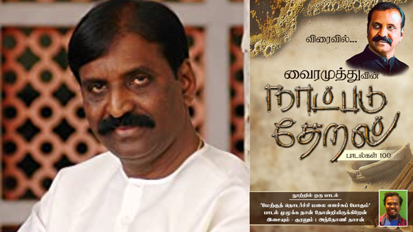 Vairamuthu tweets on 4th preview of 100 songs Project Natpadu Theral