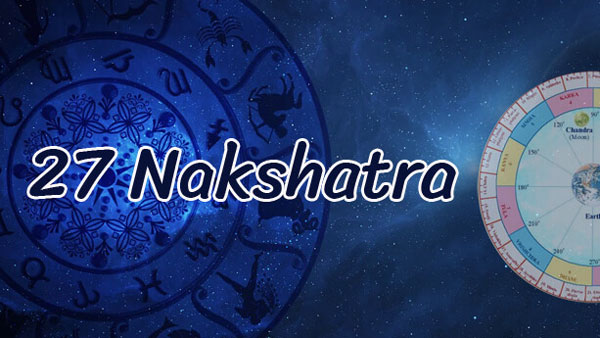 27 Nakshatras which star to buy gold from and stay at home - the best stars to do good things