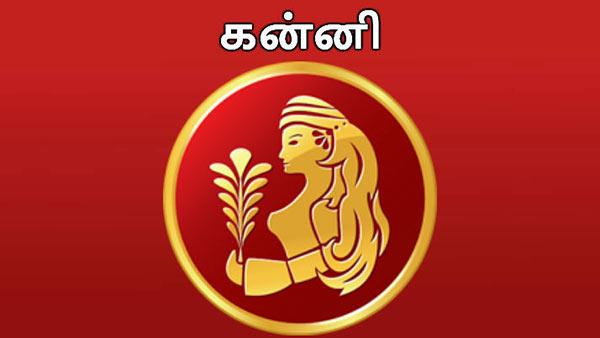 கன்னி ஏப்ரல் மாத ராசி பலன் 2021: குடும்பத்தில் சந்தோஷம் குழந்தைகளால் உற்சாகம்