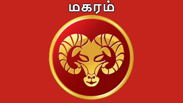 மகரம் ஏப்ரல் மாத ராசி பலன் 2021: திடீர் பணவரவினால் மன மகிழ்ச்சி அதிகரிக்கும்