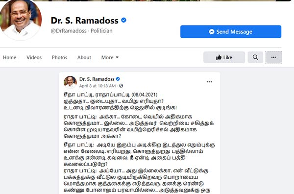 Tamil Nadu assembly election 2021: PMK won 18 seats Dr Ramadoss confident post in Facebook