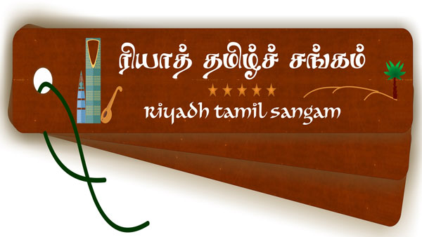 Riyadh Tamil Sangams 1st world thirukural ABC team conference to be conducted on May 1st