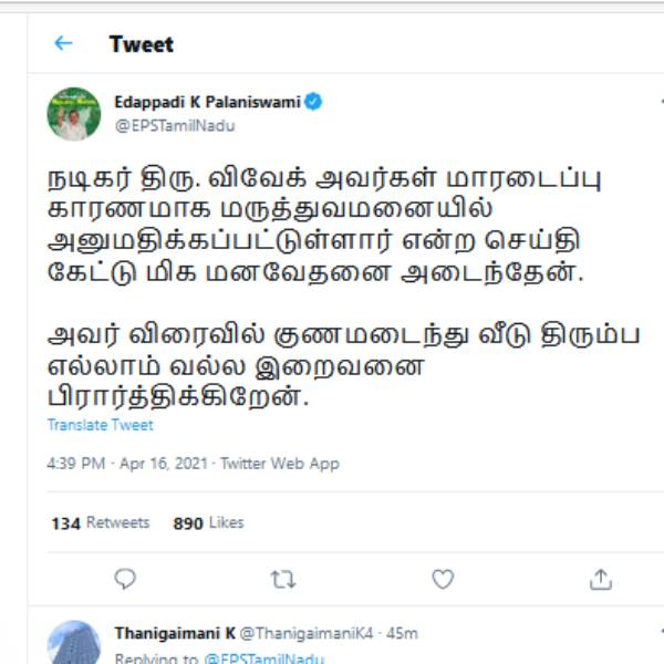 CM Palanisamy tweeted to actor Vivek recovers soon and returns home