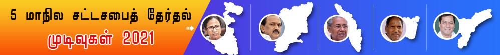 5 மாநில சட்டசபைத் தேர்தல் முடிவுகள் 2021
