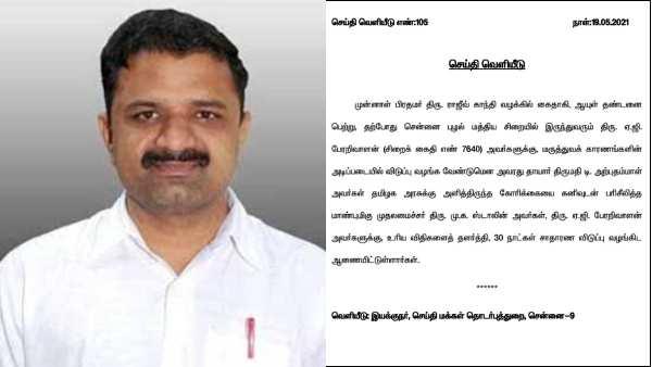 ராஜீவ் காந்தி கொலை வழக்கில் சிறையிலுள்ள.. பேரறிவாளனுக்கு 30 நாள்கள் சிறை விடுப்பு