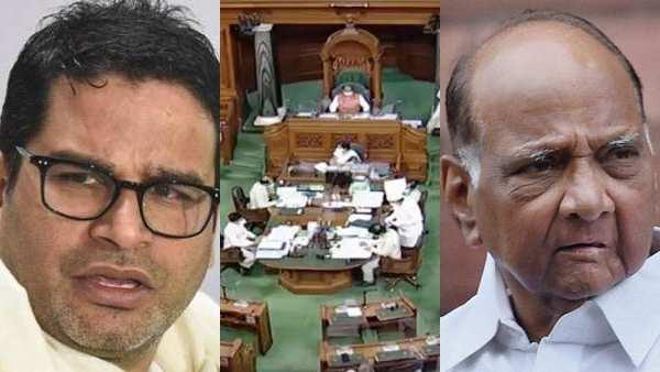 2024 லோக்சபா தேர்தல்: பிரசாந்த் கிஷோர் ஐடியா- காங். அல்லாத எதிர்க்கட்சிகளுடன் இன்று சரத்பவார் ஆலோசனை
