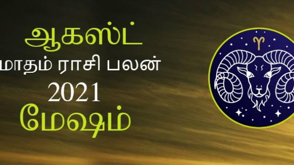 ஆகஸ்ட் மாத ராசி பலன் 2021: மேஷ ராசிக்கு பூர்வ புண்ணிய யோகம் தேடி வரும்