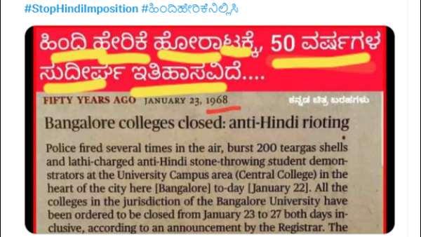 கர்நாடகாவில் இந்தி ஆதிக்க எதிர்ப்பு போராட்டம் - சமூக வலைதளங்களிலும் #StopHindiImposition டிரெண்டிங்