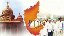 By Elections History May Give A Shock To Bjp At 15 Seats In Karnataka
