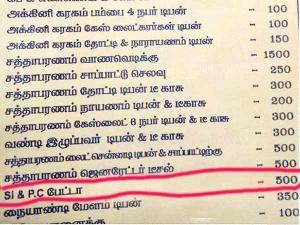' போலீஸ் எஸ்.ஐக்கு பேட்டா ரூ.500' - சேலம் திருவிழா கமிட்டியின் 'பகீர்' கணக்கு
