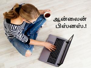 ஆன்லைனில் பணம் சம்பாதிக்க 10 ஸ்மார்ட் ஐடியாக்கள்..!