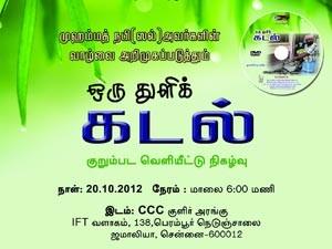 Oru Thuli Kadal Dvd Release Chennai Today