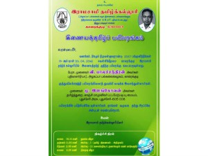 Workshop On Tamil Internet Karaikudi College