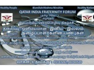 Iff Conducts Religious Speech Programme Qatar Today