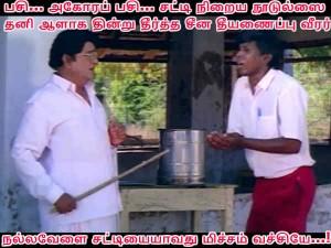 Memes On Vijayakanth