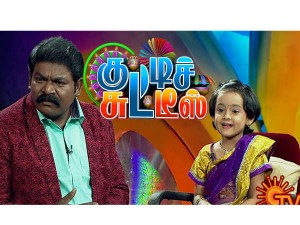Kutty Chutties Is Sun Tv Programme