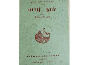 Rare Letter Vipulananda Swamigal