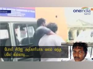 Fake Cbi Officer Held Filming Woman
