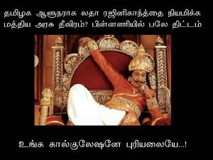 Memes On Ladha Rajinikanth