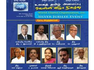World Tamil Organisation S Silver Jubilee Celebration At Washington