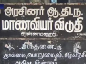 Theni School Students Attempted Suicide